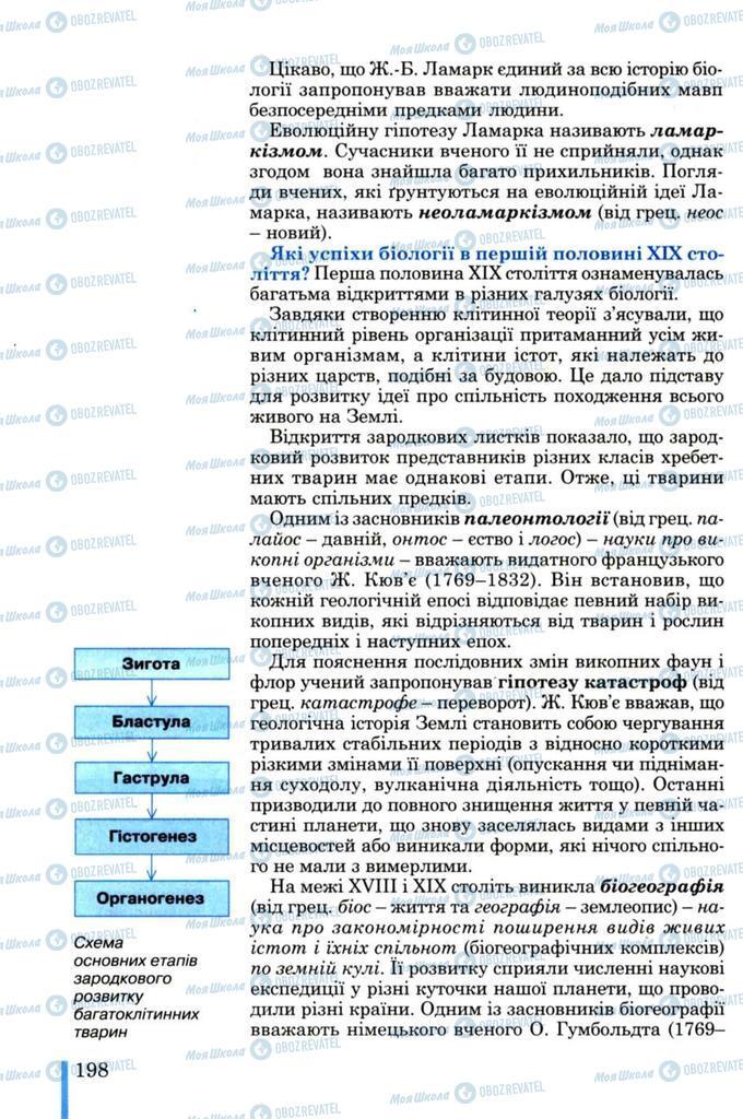 Підручники Біологія 11 клас сторінка 198