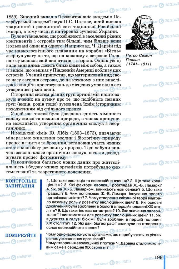 Підручники Біологія 11 клас сторінка 199