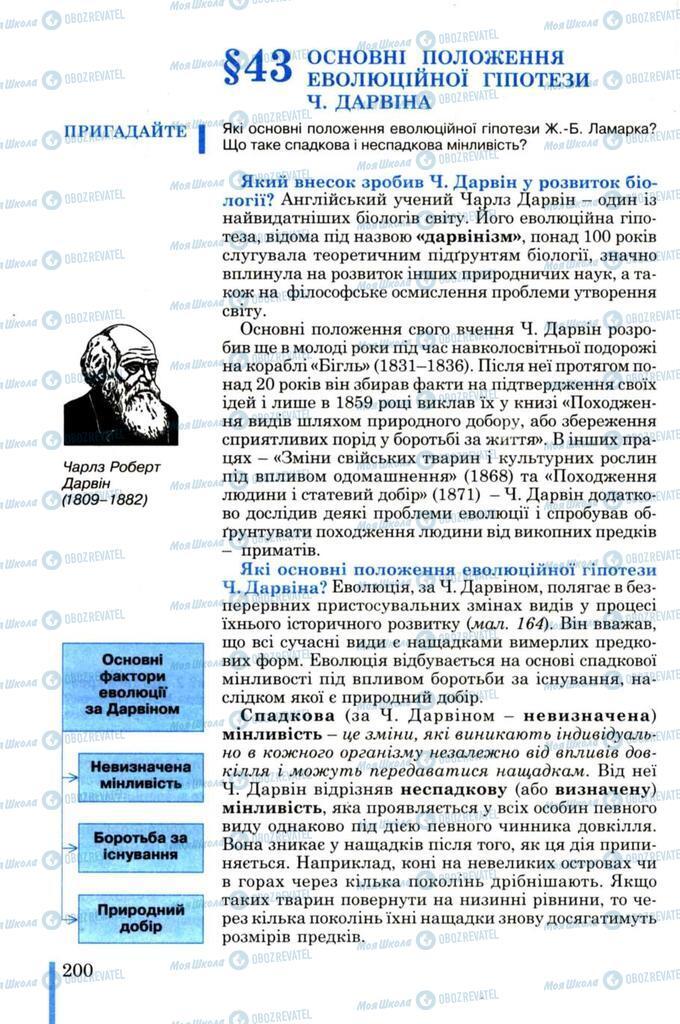 Підручники Біологія 11 клас сторінка  200