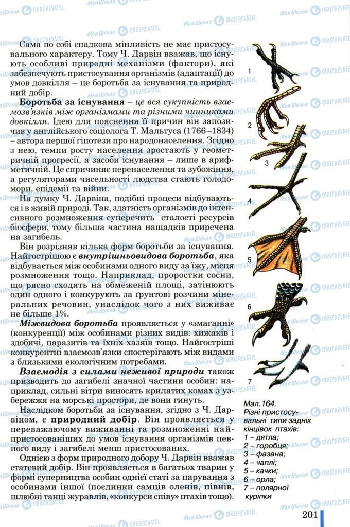 Підручники Біологія 11 клас сторінка  201