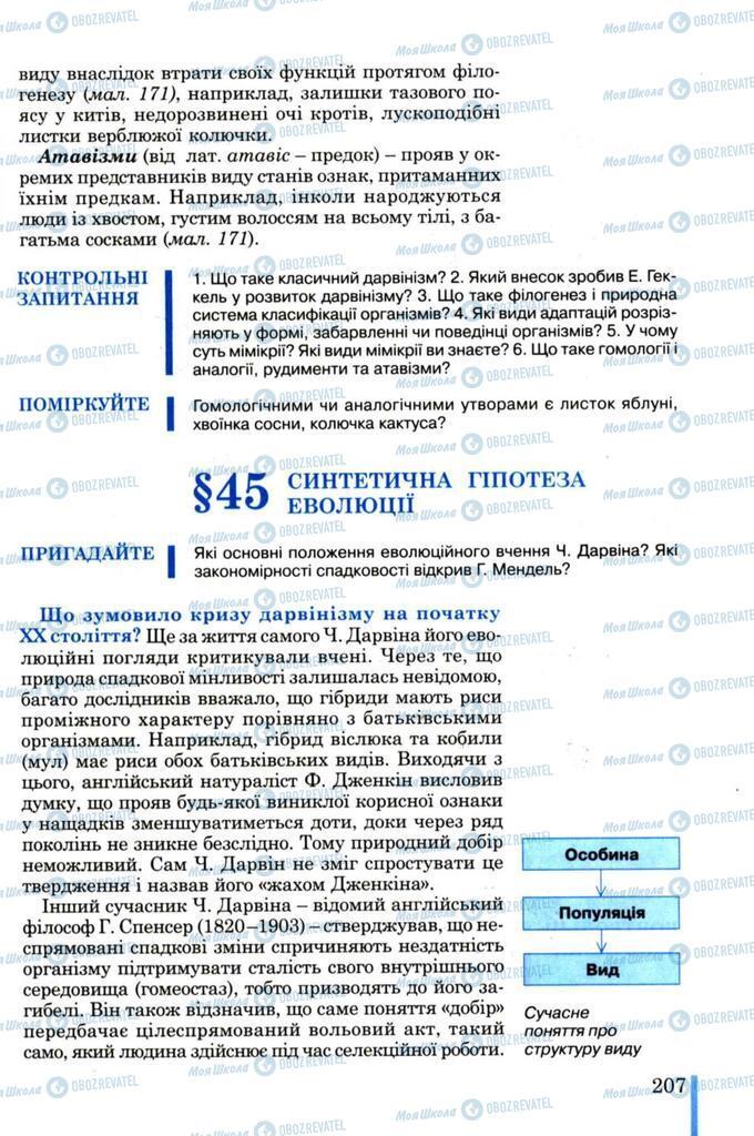 Підручники Біологія 11 клас сторінка  207