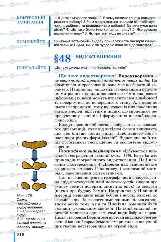 Підручники Біологія 11 клас сторінка  216