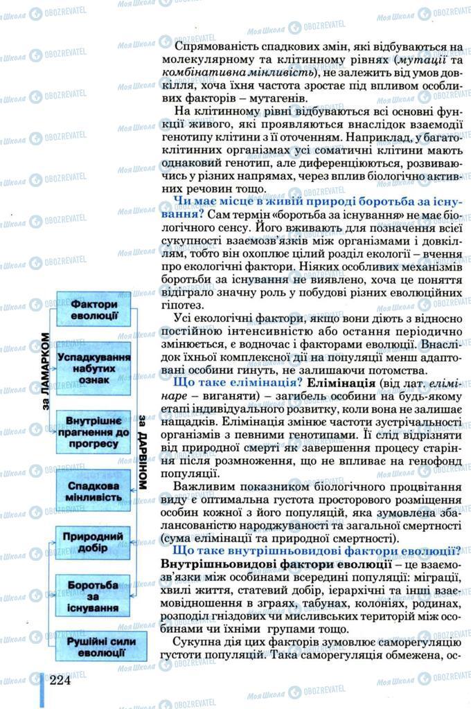 Підручники Біологія 11 клас сторінка  224