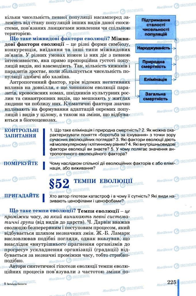 Підручники Біологія 11 клас сторінка  225