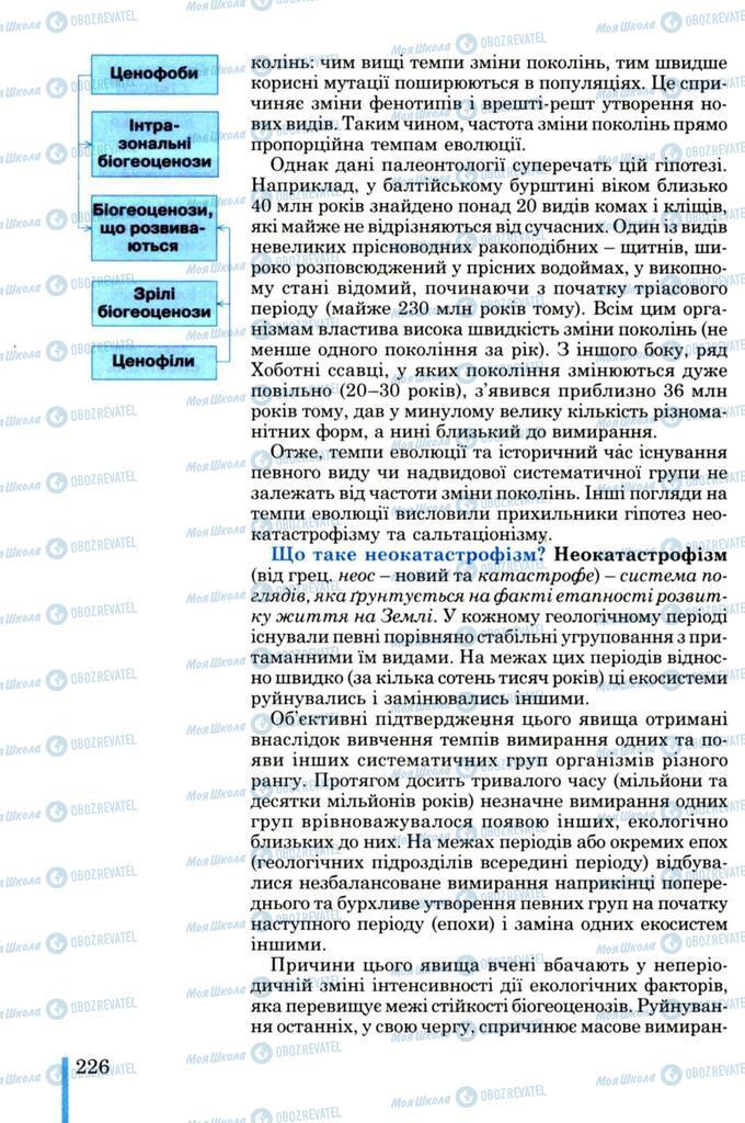 Підручники Біологія 11 клас сторінка  226