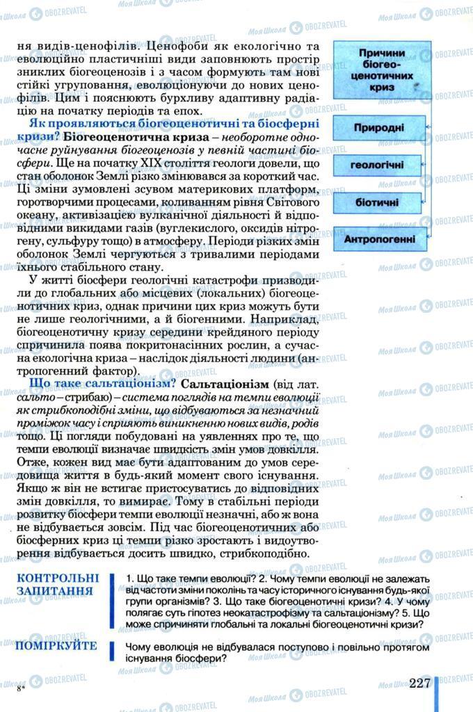 Підручники Біологія 11 клас сторінка 227