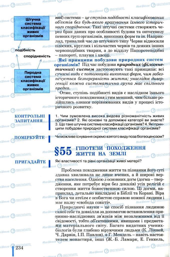 Підручники Біологія 11 клас сторінка  234