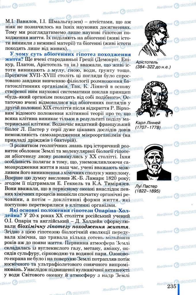Підручники Біологія 11 клас сторінка 235