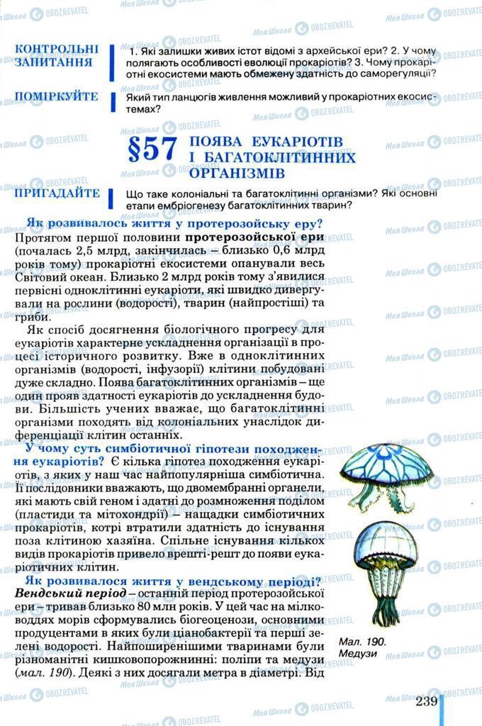 Підручники Біологія 11 клас сторінка  239