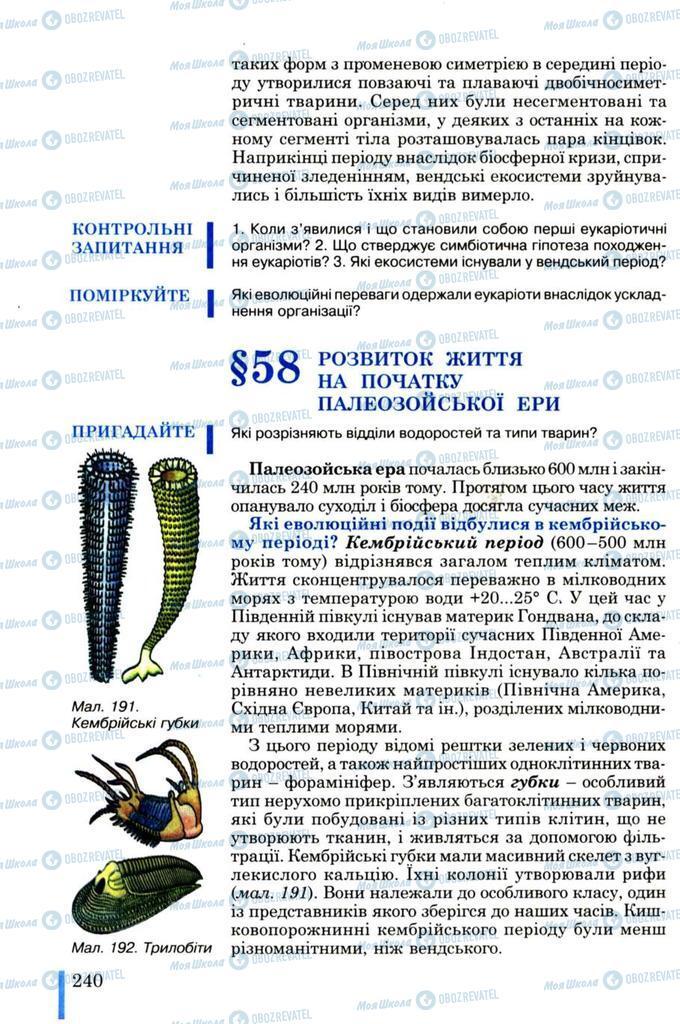 Підручники Біологія 11 клас сторінка  240