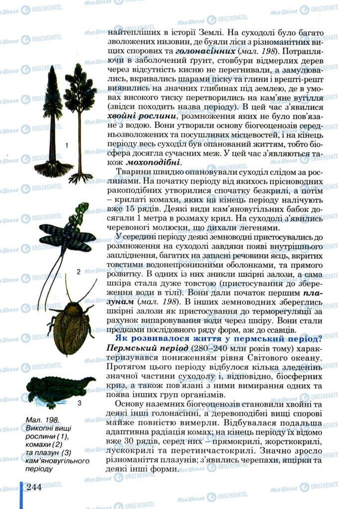Підручники Біологія 11 клас сторінка  244