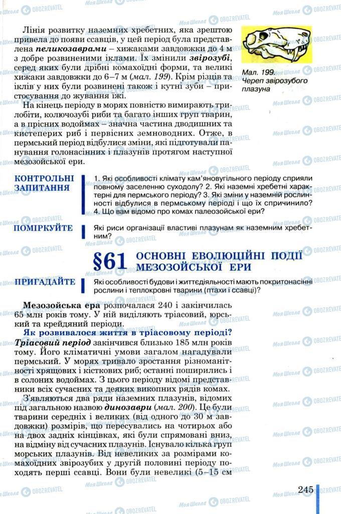 Підручники Біологія 11 клас сторінка  245