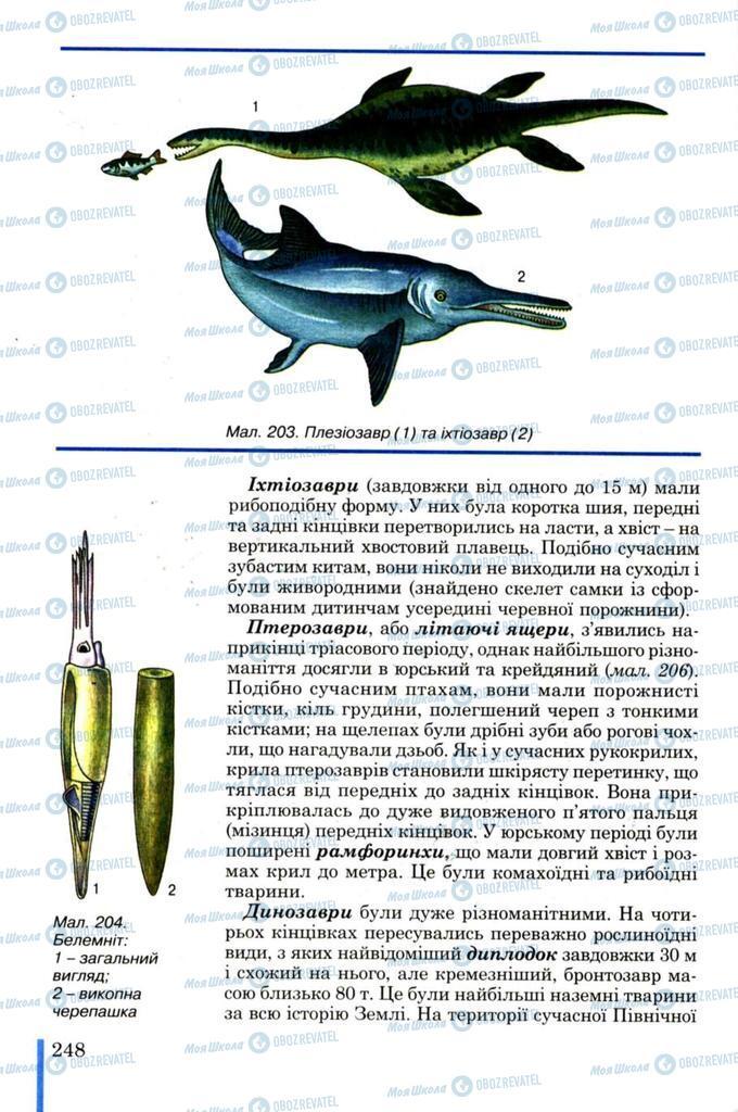 Підручники Біологія 11 клас сторінка 248