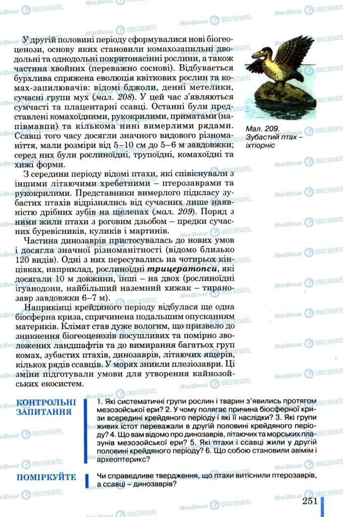 Підручники Біологія 11 клас сторінка 251