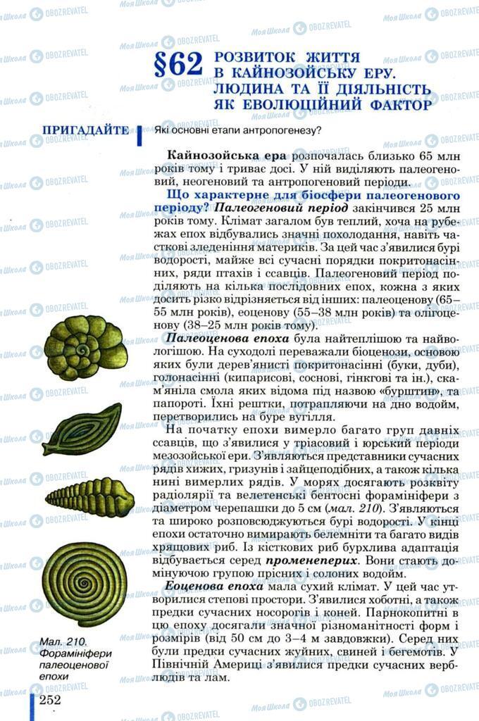 Підручники Біологія 11 клас сторінка  252