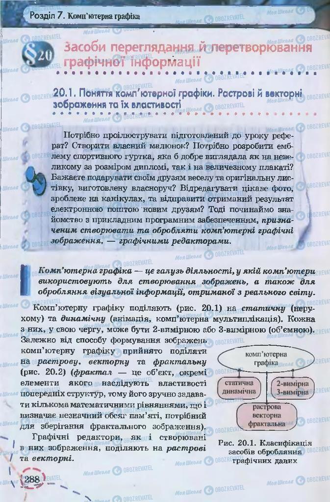 Учебники Информатика 9 класс страница  288