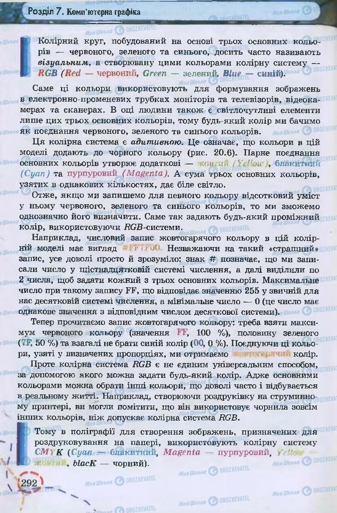 Учебники Информатика 9 класс страница 292