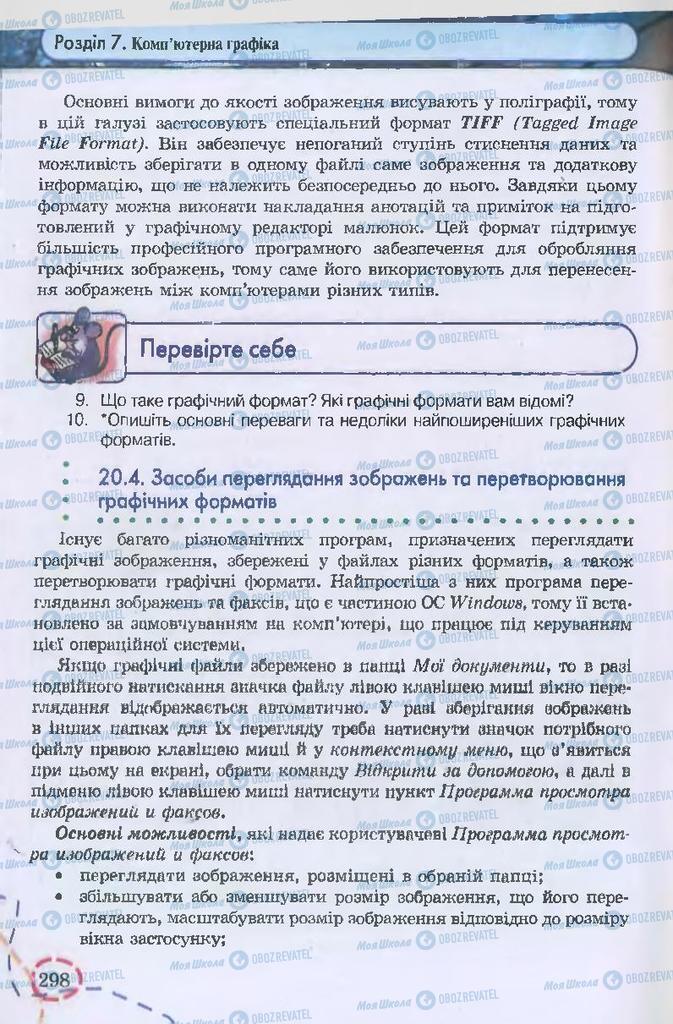 Підручники Інформатика 9 клас сторінка 298