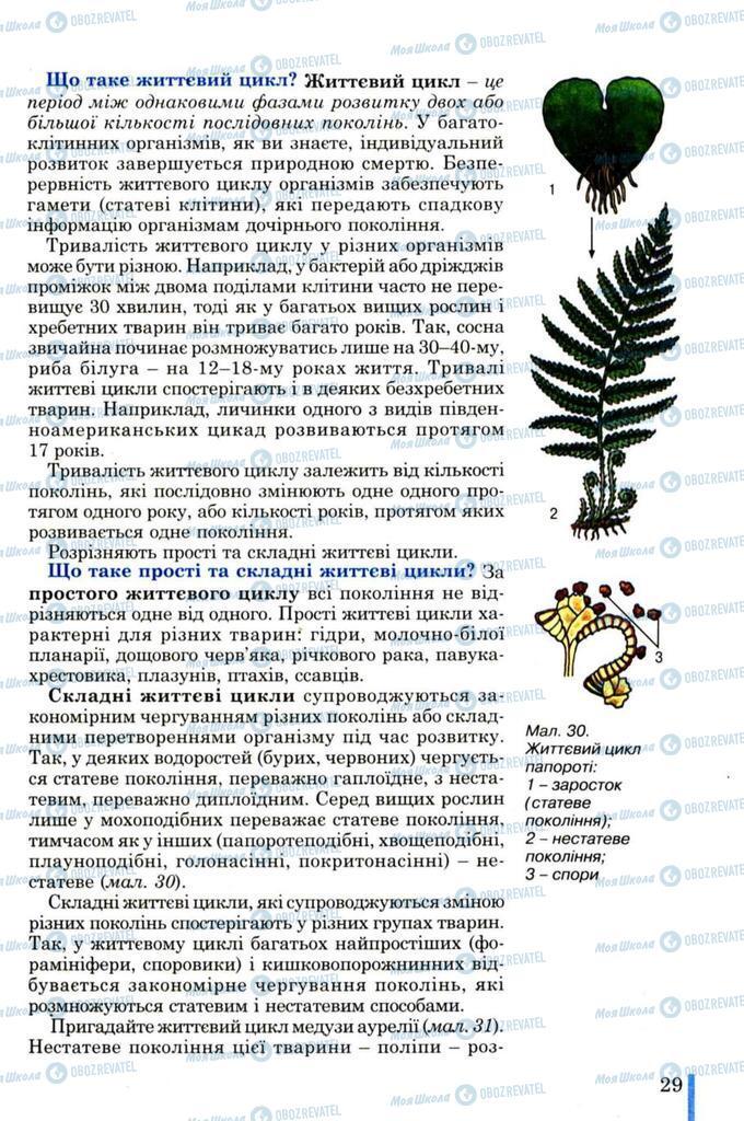 Підручники Біологія 11 клас сторінка  29