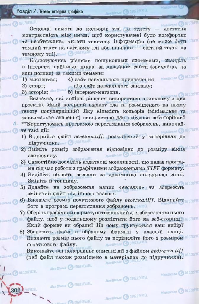 Учебники Информатика 9 класс страница 302