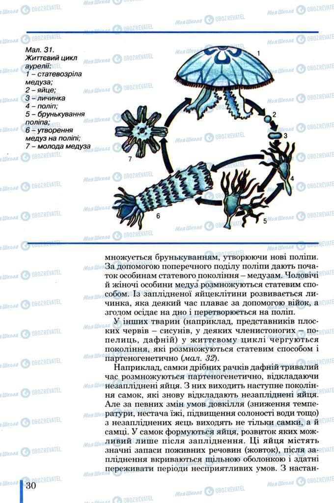 Підручники Біологія 11 клас сторінка 30