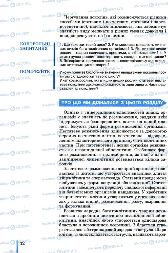 Підручники Біологія 11 клас сторінка 32