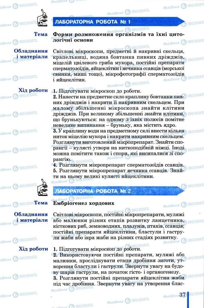 Підручники Біологія 11 клас сторінка 37