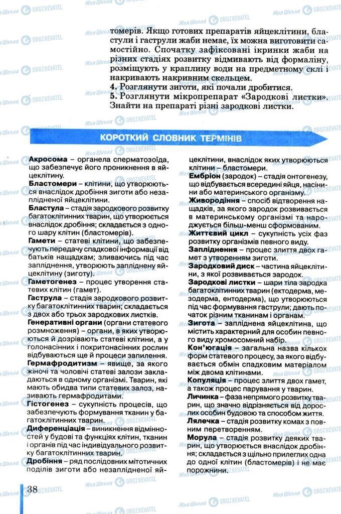 Підручники Біологія 11 клас сторінка 38