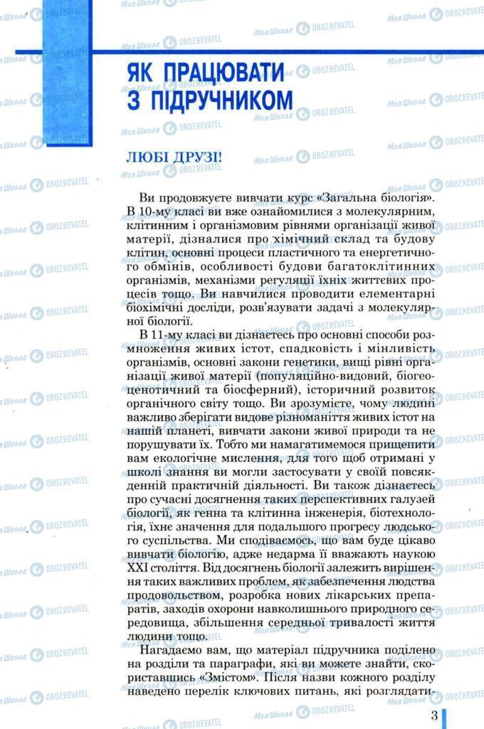 Підручники Біологія 11 клас сторінка  3