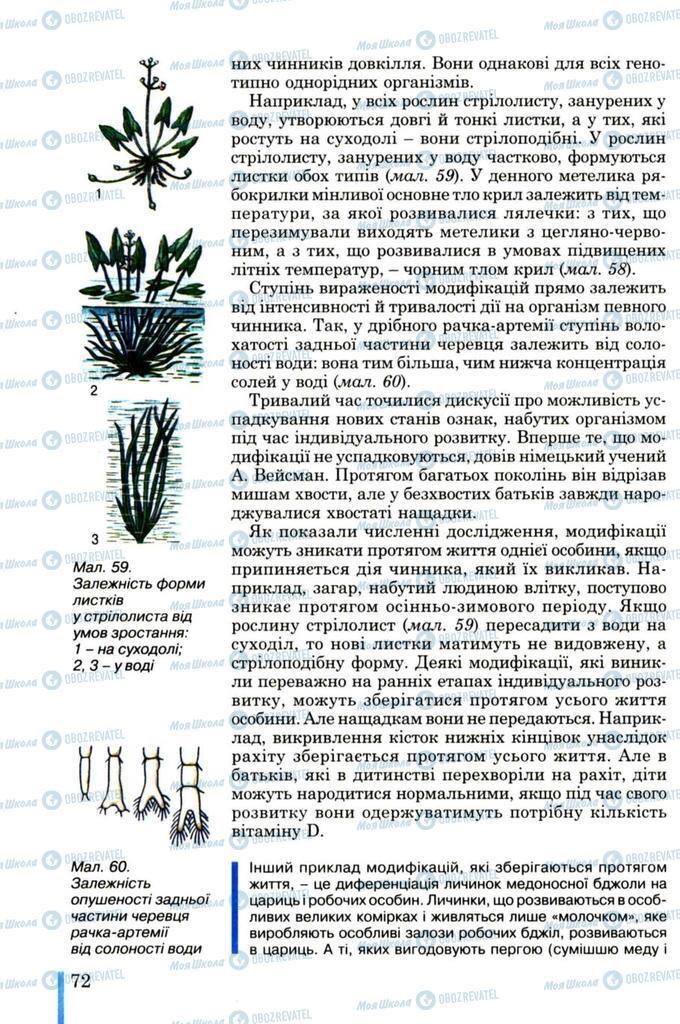 Учебники Биология 11 класс страница  72
