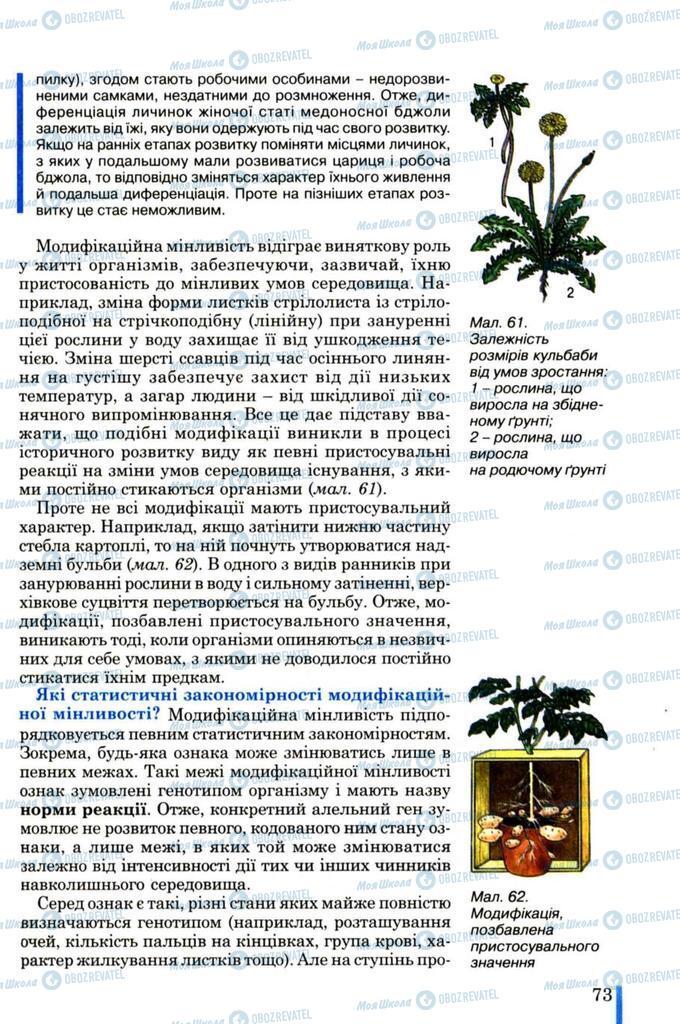 Учебники Биология 11 класс страница 73