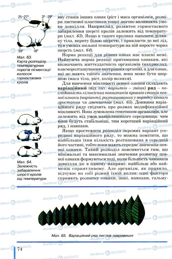 Учебники Биология 11 класс страница 74