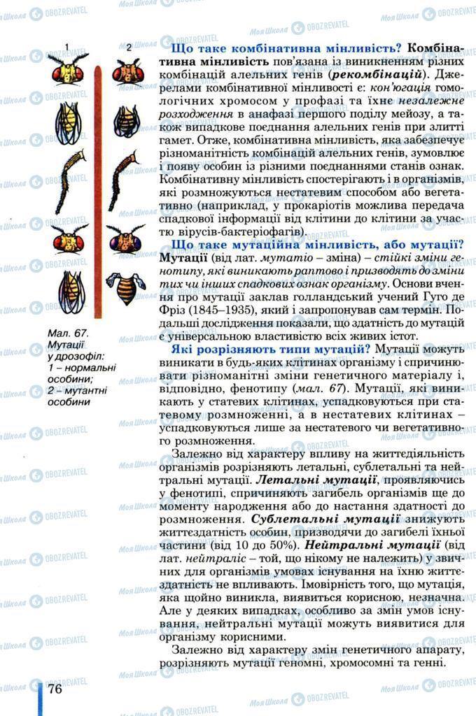 Підручники Біологія 11 клас сторінка  76