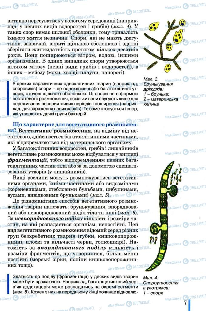 Підручники Біологія 11 клас сторінка 7