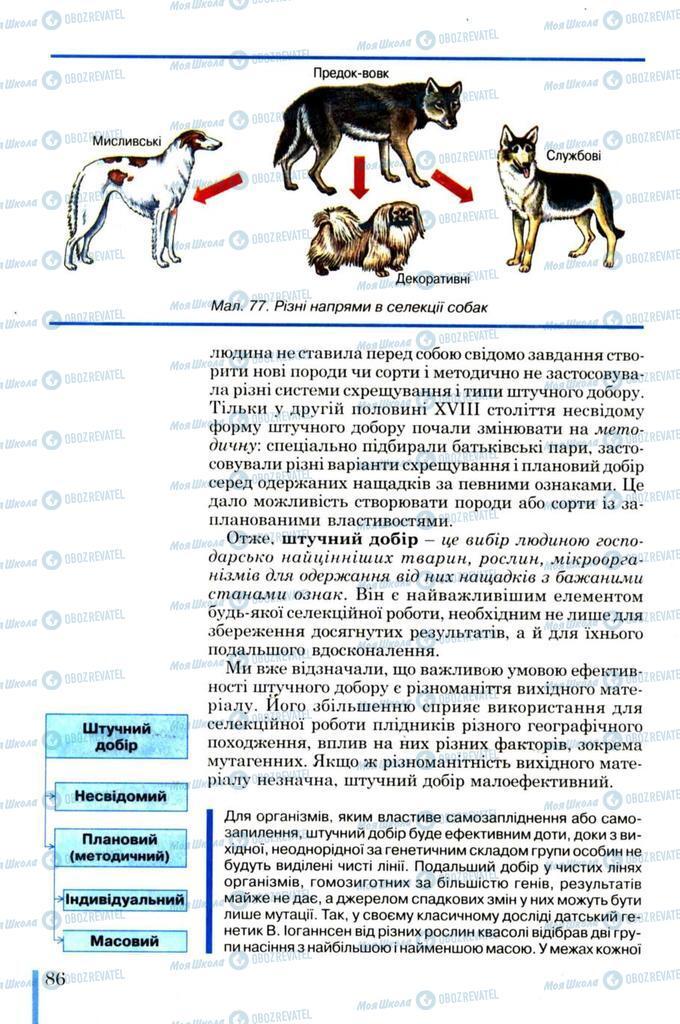 Підручники Біологія 11 клас сторінка 86