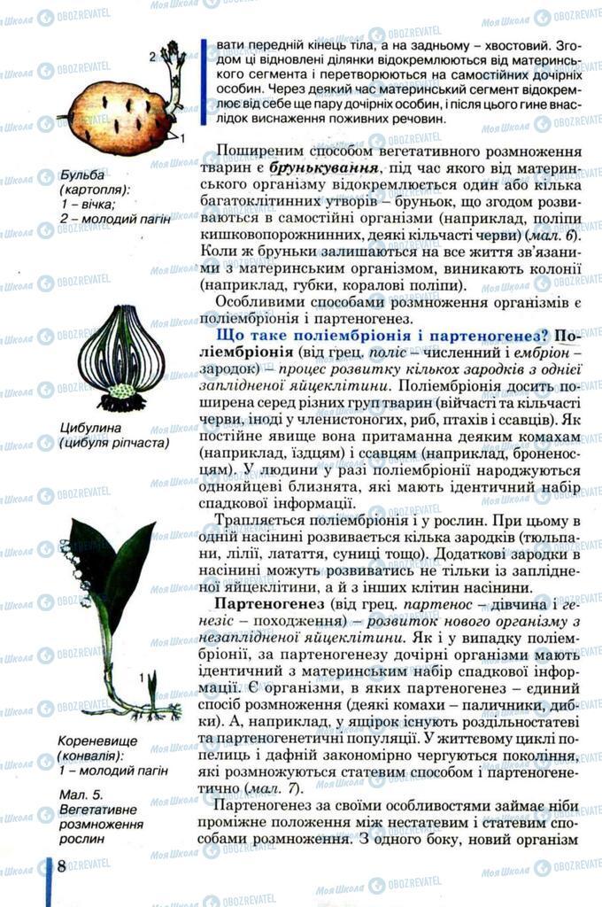 Підручники Біологія 11 клас сторінка 8