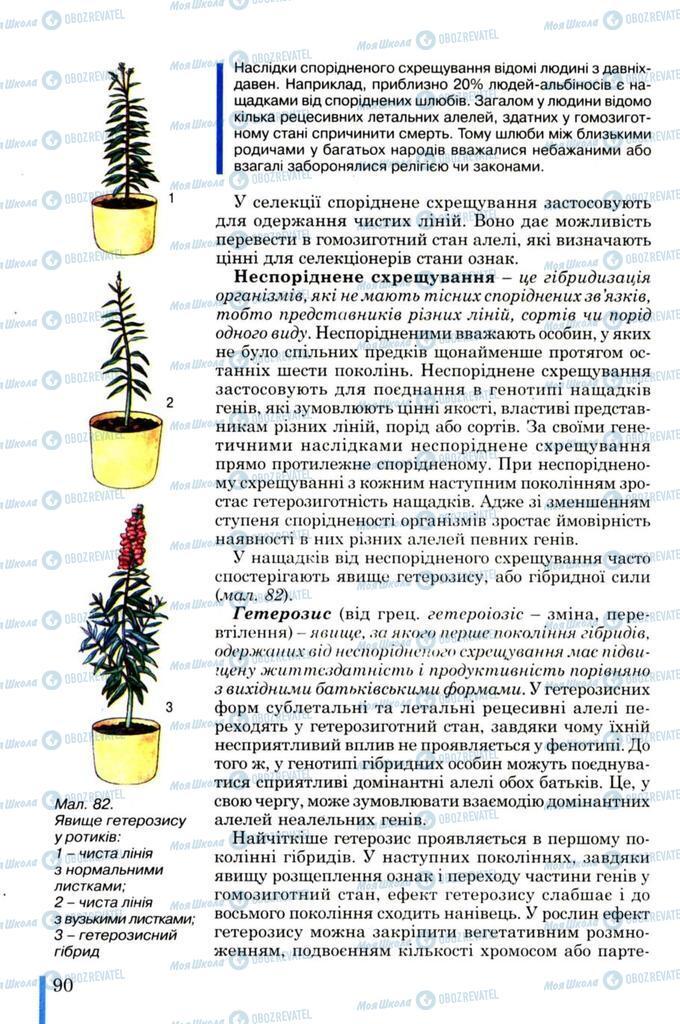 Підручники Біологія 11 клас сторінка 90