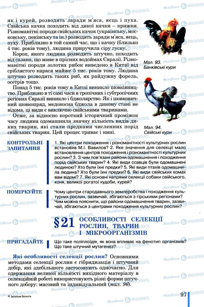Підручники Біологія 11 клас сторінка  97