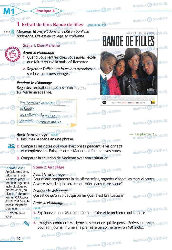 Підручники Французька мова 9 клас сторінка 10