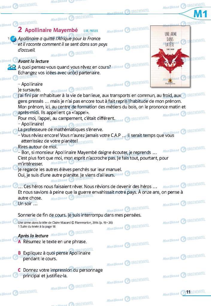 Учебники Французский язык 9 класс страница 11