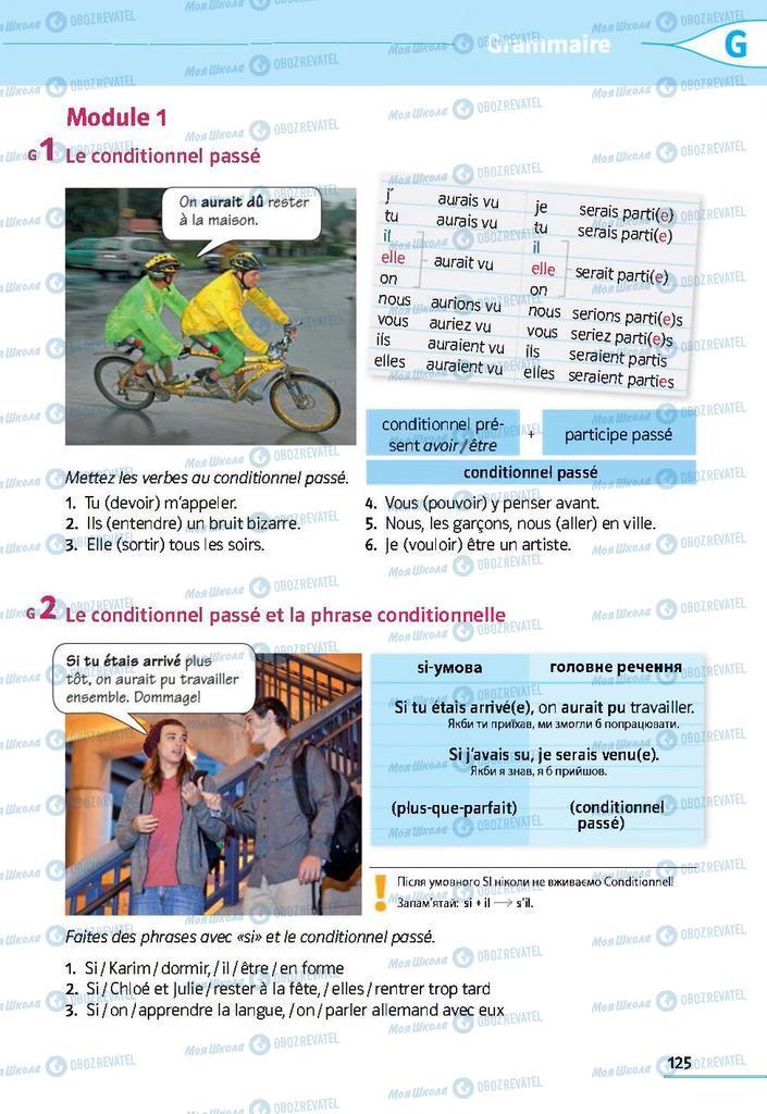 Підручники Французька мова 9 клас сторінка 125