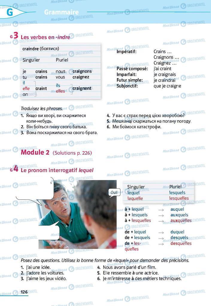 Підручники Французька мова 9 клас сторінка  126