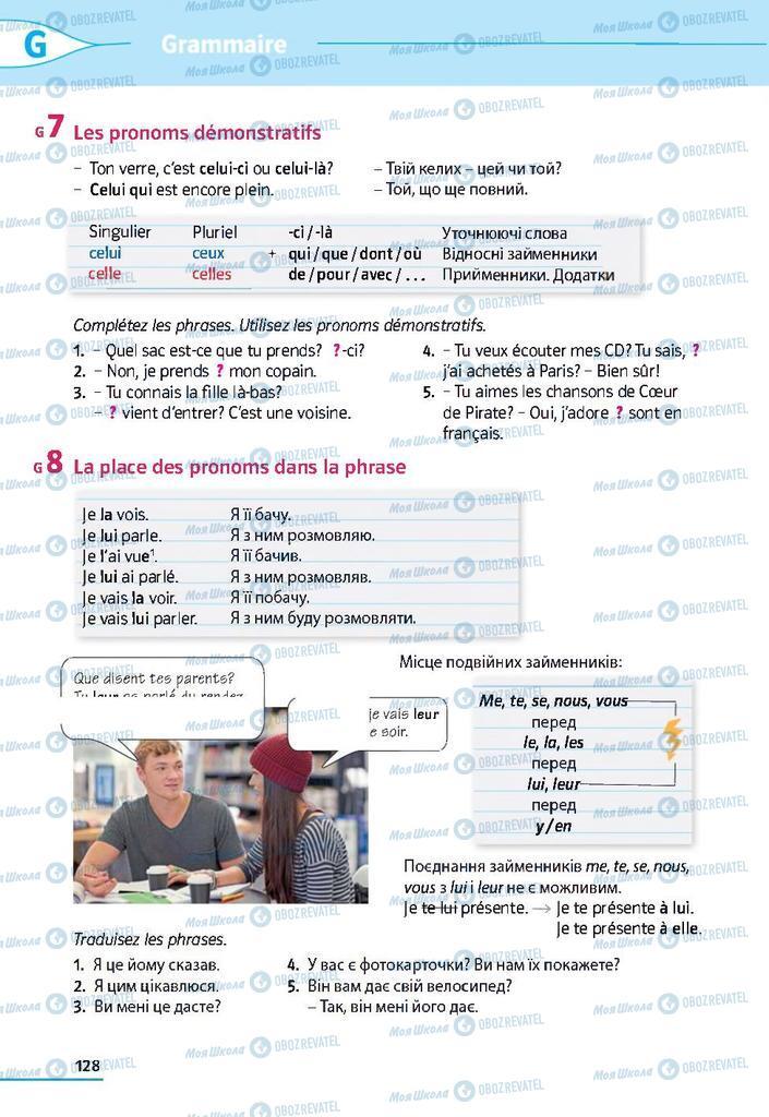 Підручники Французька мова 9 клас сторінка 128
