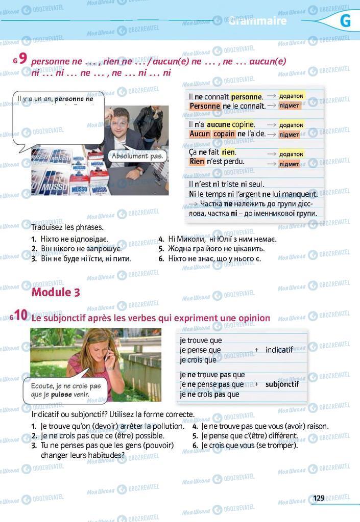 Підручники Французька мова 9 клас сторінка 129