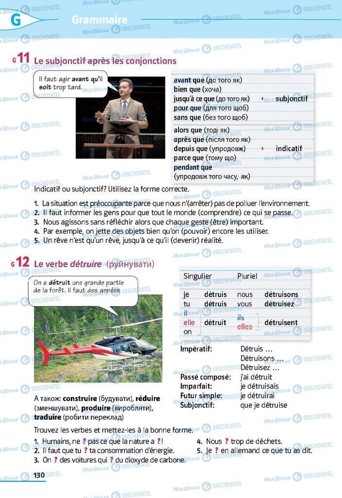 Підручники Французька мова 9 клас сторінка 130