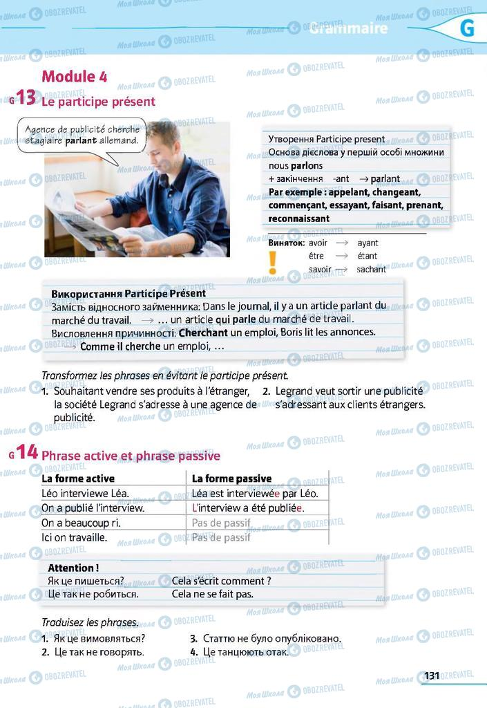 Підручники Французька мова 9 клас сторінка 131