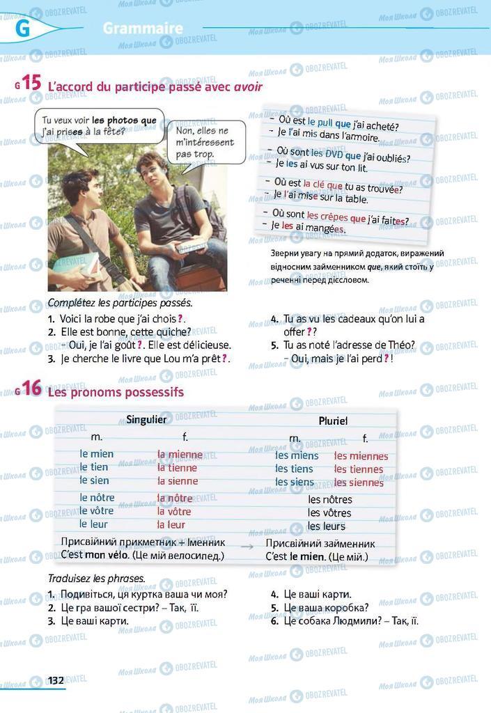 Підручники Французька мова 9 клас сторінка 132