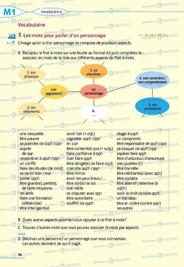 Підручники Французька мова 9 клас сторінка 14