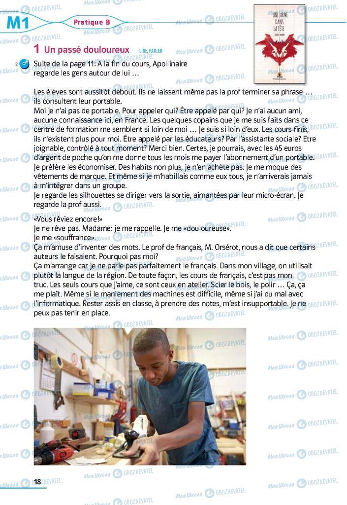 Підручники Французька мова 9 клас сторінка 18