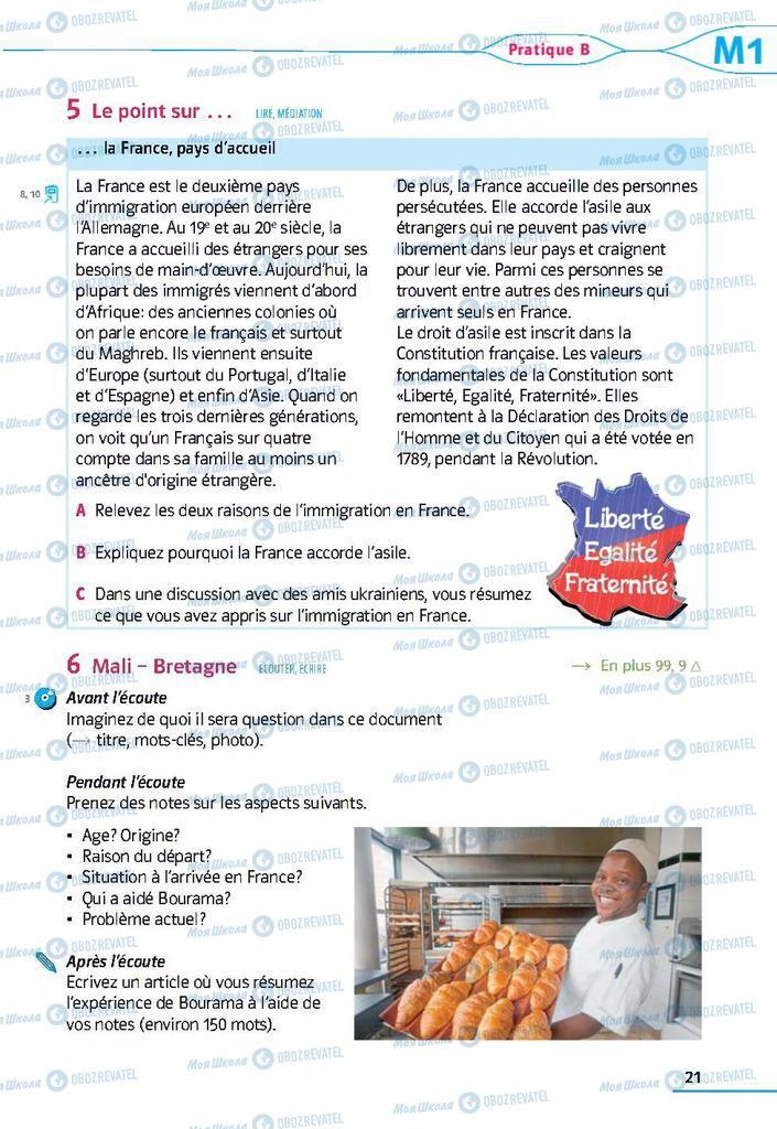 Підручники Французька мова 9 клас сторінка 21